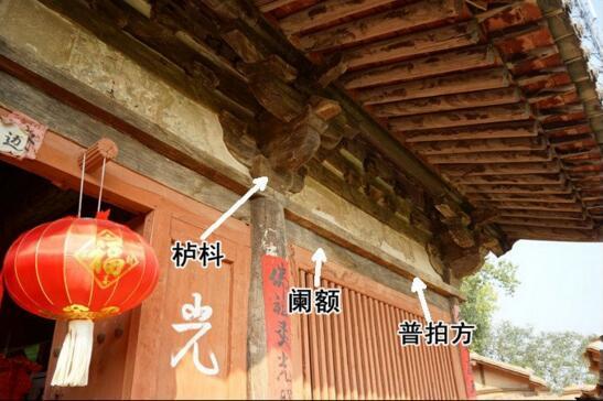 古建木结构阑额