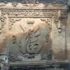 山西明清时期古建筑