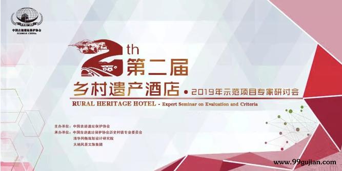 第二届乡村遗产酒店——2019年示范项目专家研讨会成功召开