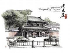 钢笔手绘太原古建筑图片:千里独行只为遍寻乡野古建 (19)