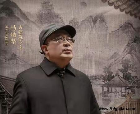 古建筑专家马炳坚:躬身力行,奋斗在古建筑研究与保护第一线