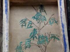 """伍石山庄大门前屏风墙的诗竹画——""""风竹""""和""""雨竹"""" (2)"""