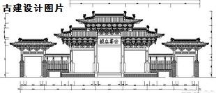 古建筑设计图片