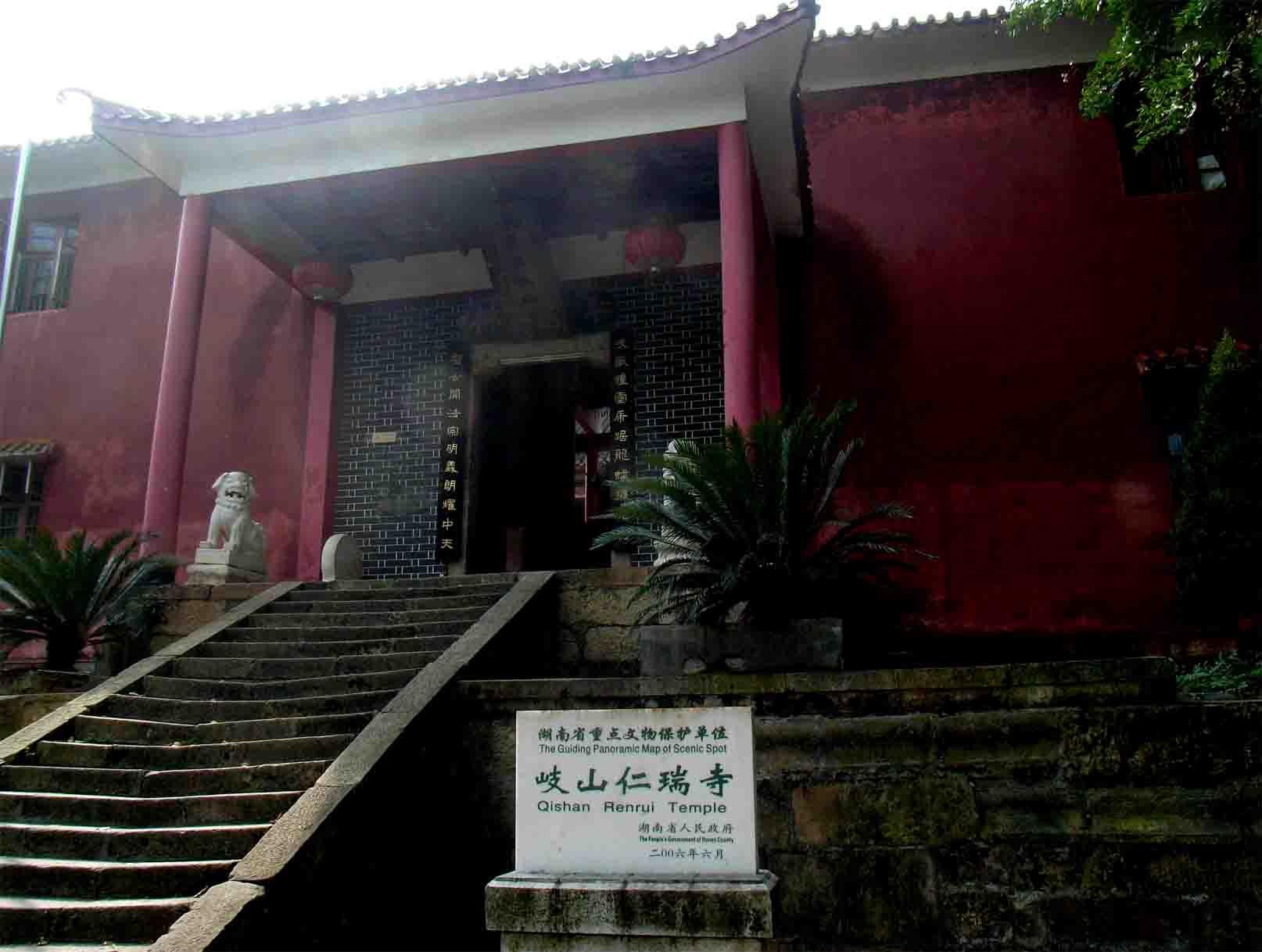 衡南县岐山风景区